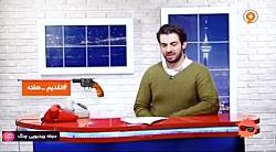 ویدئو چک (سری دوم) - اتفا...