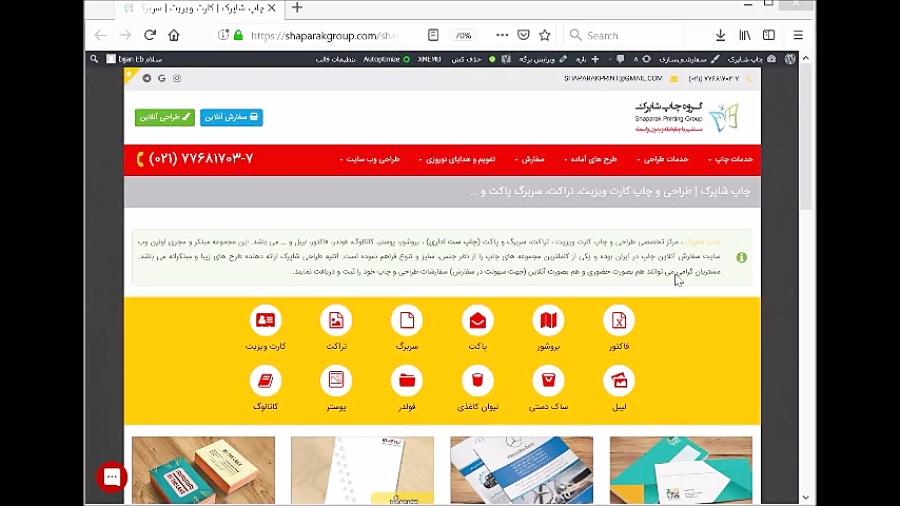 آموزش استفاده از نرم افزار طراحی آنلاین شاپرک