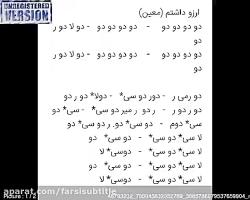 دانلود نت فارسی موسیقی ...
