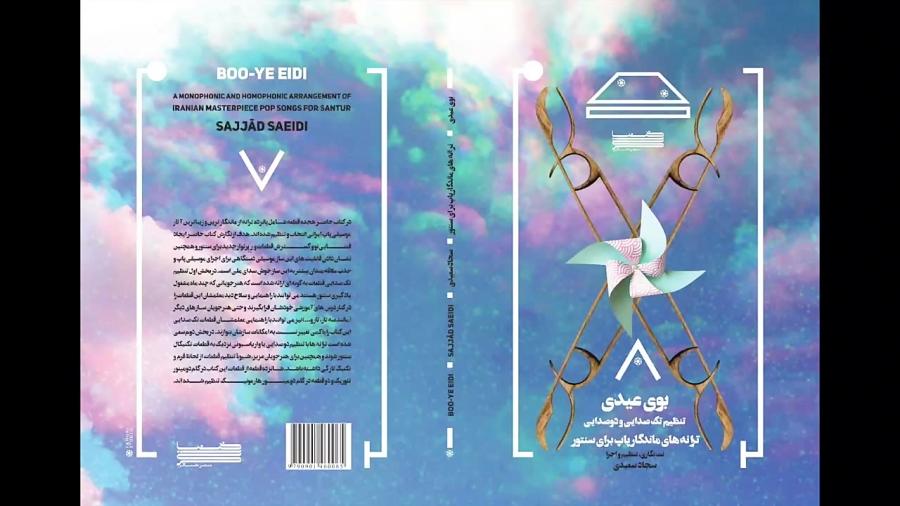 کتاب بوی عیدی ترانههای ماندگار پاپ برای سنتور سجاد سعیدی نشر خنیاگر
