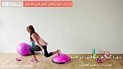 ورزش پیلاتس در خانه - تمرینات خوش فرم شدن بانوان