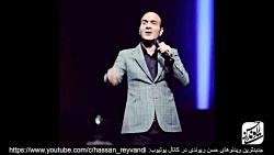 Hasan Reyvandi - 2019 HD | حسن ریوندی - کنسرت جدید 2019