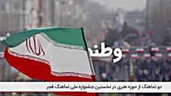 کوتاه با حوزه هنری (35) | 25 بهمن