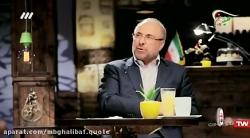 برنامه تلویزیونی | حضور دکتر قالیباف در برنامه بدون توقف - قسمت 2