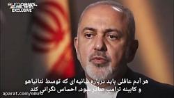 ظریف : جنگ با ایران خودكشی است