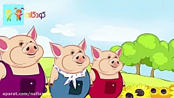 قصه سه خوک کوچولو - داستان های فارسی - قصه های کودکانه