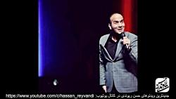 حسن ریوندی - کنسرت جدید 2019