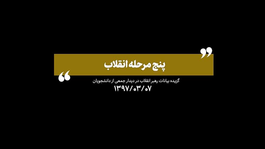 پنج مرحله انقلاب (مجموعه سخنان گرم و دلنشین مقام معظم رهبری)