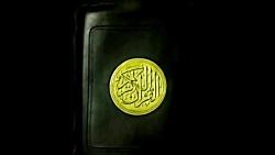 کلیپ کوتاه قرآنی (نامه ...