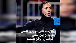 افتخار آفرینی بانوان ایرانی در فوتسال جهان