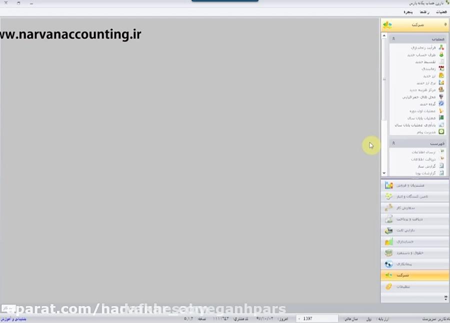 آموزش تعریف حساب بانکی در نرم افزار حسابداری نارون حساب