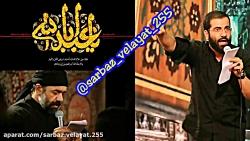 کلیپ مداحی واقعا زیبا حاج محمود کریمی و حاج حسین سیب سرخی برا اباعبدالله