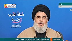 سید حسن نصرالله: نتانیاهو با صدای لرزان ایران را تهدید کرد