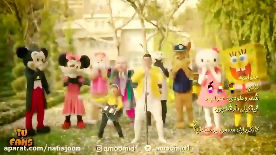 آهنگ ترانه شادشاد کودکانه عمو امید نانای کن