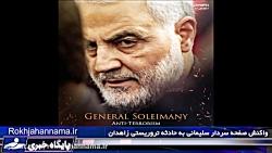 واکنش صفحه رسمی سردار سلیمانی به حادثه تروریستی زاهدان