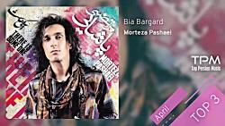 Morteza Pashaei   Top 3 Songs   April سه آهنگ برتر مرتضی پاشایی