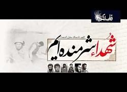 شهید گمنام سلام | حاج مجتبی رمضانی