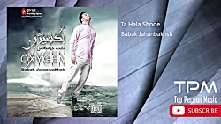 Babak Jahanbakhsh   Oxygen   Full Album بابک جهانبخش   اکسیژن   فول آلبوم