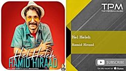 Hamid Hiraad   Hel Heleh حمید هیراد هل هله
