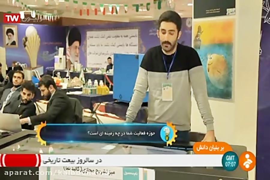 بر بنیان دانش كالبدنما محمد اكبر پور رحمانی