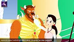 انیمیشن کارتون زشت و زیبا - داستان های فارسی، قصه کودکانه