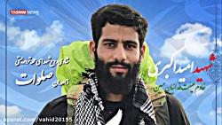 شهید امید اکبری یکی از شهدای حمله تروریستی جیش العدل در زاهدان
