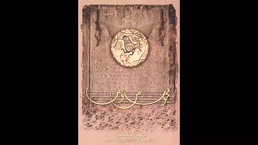 کتاب محبوب من وطن پرویز مشکاتیان علیرضا جواهری انتشارات مولف