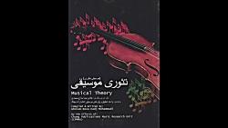 کتاب تئوری موسیقی Musical...