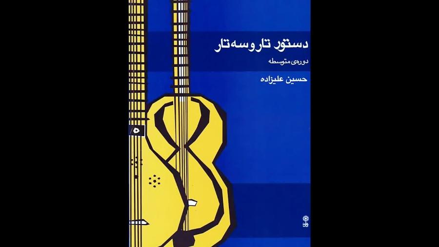 کتاب دستور تار و سهتار دورهی متوسطه حسین علیزاده انتشارات ماهور