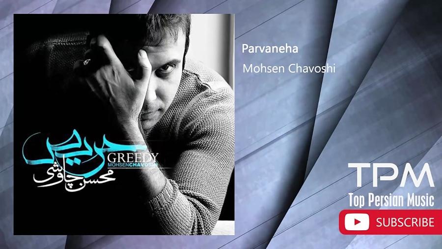فیلم: Mohsen Chavoshi - Haris - Full Album Mix (محسن چاوشی