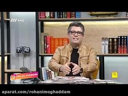 رشیدپور: آقای رئیس جمهو...