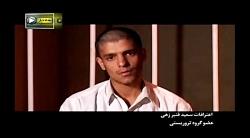 اعترافات عوامل ترور شهدای مرزی سپاه پاسداران انقلاب اسلامی