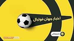 اخبار کوتاه فوتبال؛ بر...