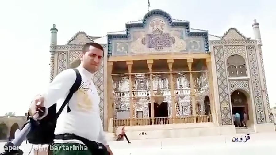 سِلفی جوان خوش ذوق با همه استانهای ایران