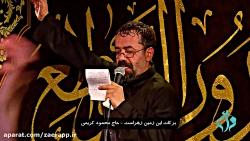 مداحی دلنشین به مناسبت وفات حضرت ام البنین (س) - حاج محمود کریمی