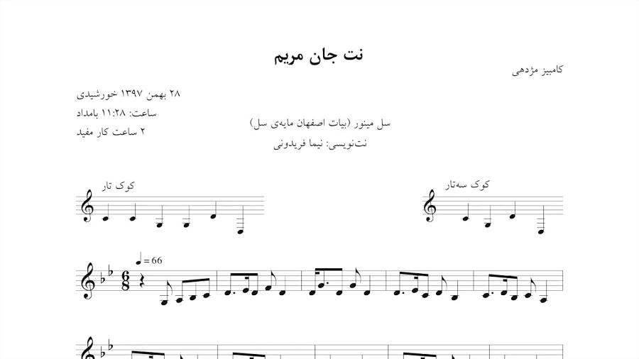 نت جان مریم کامبیز مژدهی محمد نوری
