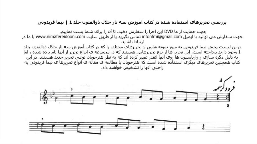 دانلود پیدیاف مقالهی بررسی تحریرهای استفاده شده در کتاب آموزش سه تار جلال ذوالفنون جلد اول نیما فریدونی