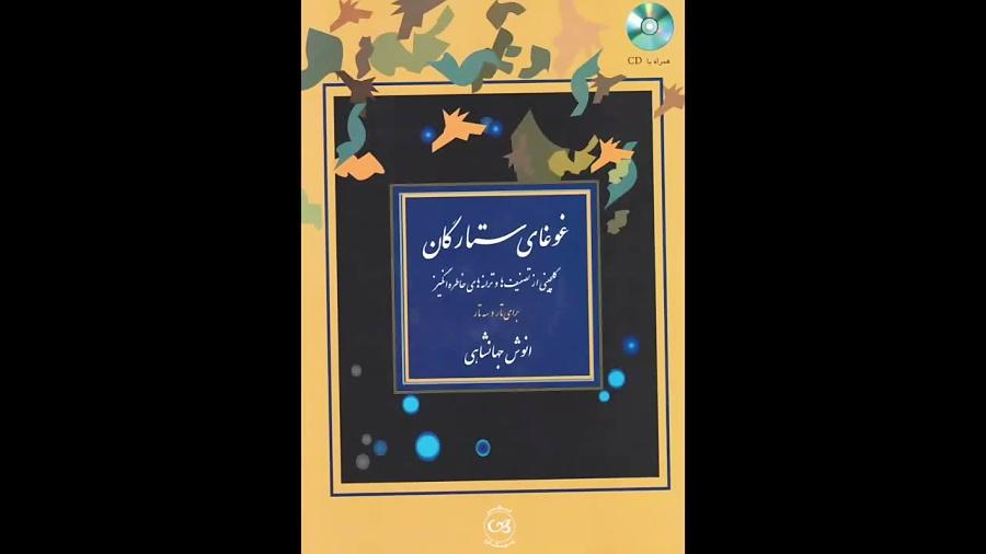 کتاب غوغای ستارگان سهتار انوش جهانشاهی انتشارات پیکان