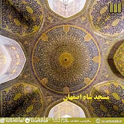در مسجد چه خبر است؟