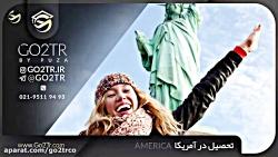 تحصیل در آمریکا : موسسه اعزام دانشجو   go2tr