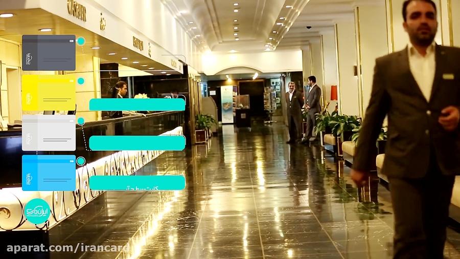 مجموعه هتل های هما