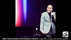 گلچین کنسرت حسن ریوندی (۳۲) ❤