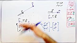 ویدیو آموزشی فصل 5 ریاضی هشتم بخش سوم