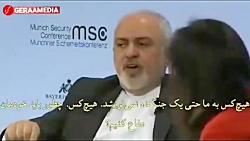 دفاع جانانه ظریف از برنامه موشکی ایران در مونیخ