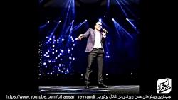 Hasan Reyvandi - Concert 2018 - Part 1   حسن ریوندی - کنسرت 2018 - قسمت 1