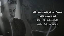 ❤ میکس عاشقانه بسیار زیبا با آهنگ محسن چاووشی Mohsen Chavoshi - عمو زنجیر باف ❤