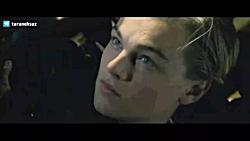 ❤ میکس عاشقانه فیلم تایتانیک titanic با آهنگ احسان خواجه امیری - تاوان ❤
