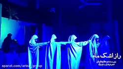 نمایش مذهبی راز اشک ماه...