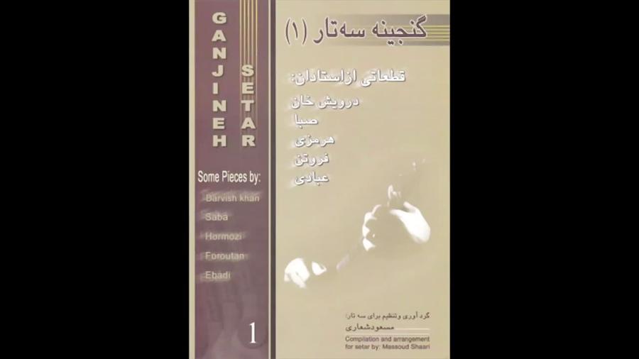 دانلود کتاب گنجینهی سهتار ۱ (قطعاتی برای سهتار) مسعود شعاری