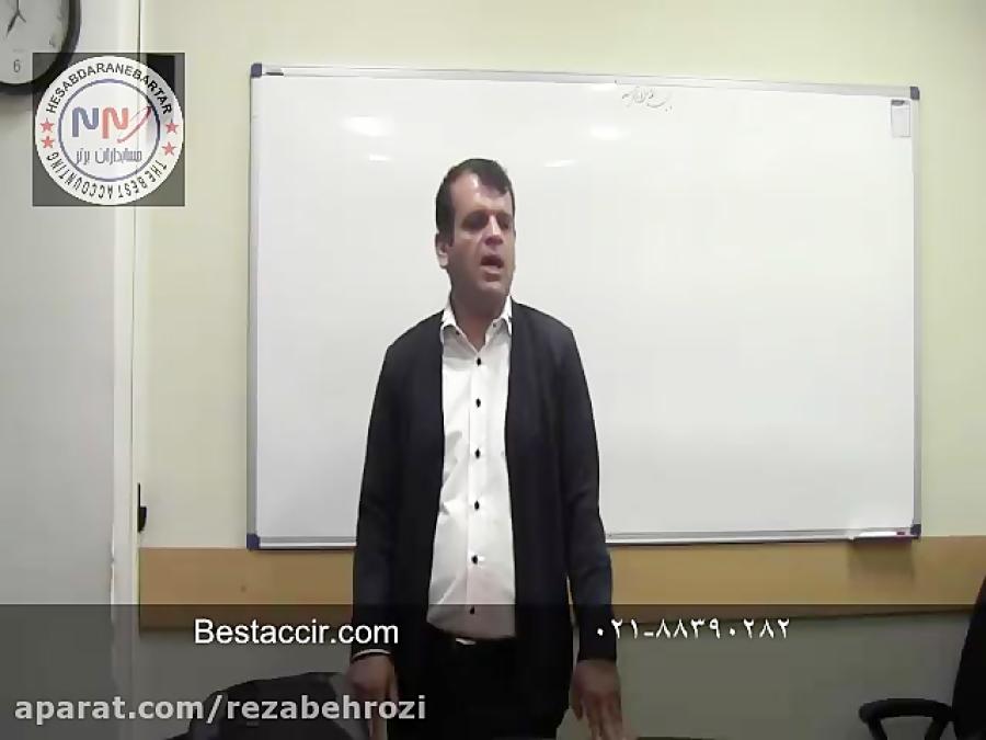 آموزش حسابداری موسسات صرافی